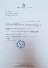 Референция Гранд Хотел София